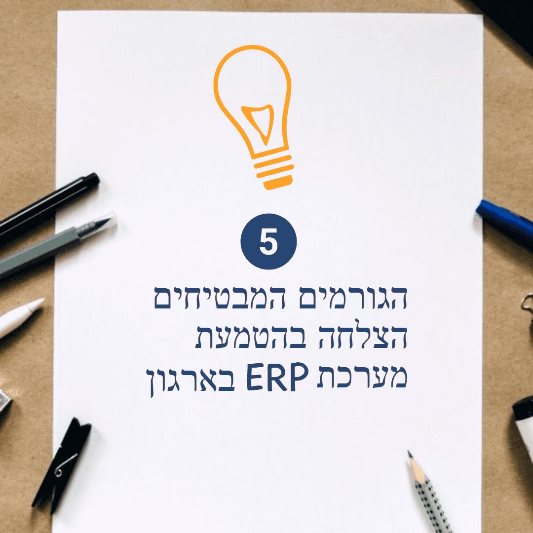 מערכת לניהול פרויקטים - ERP