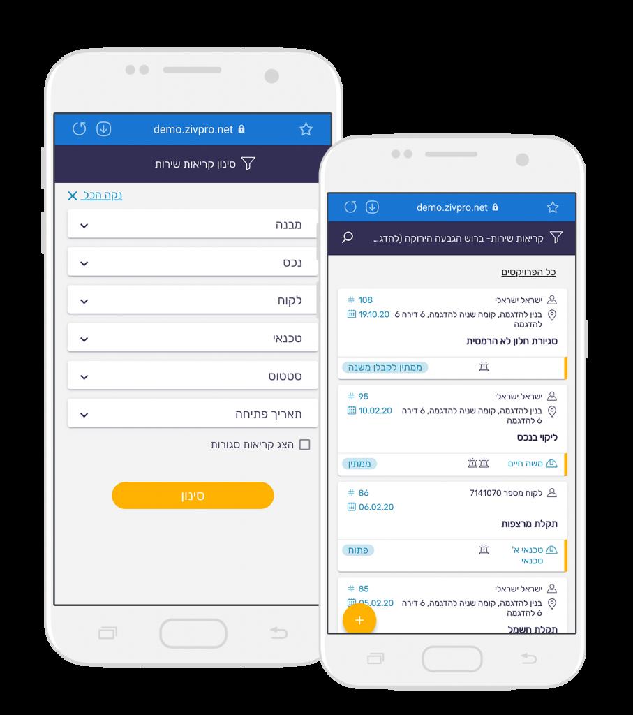 קריאות שירות - אפליקציה לקבלנים
